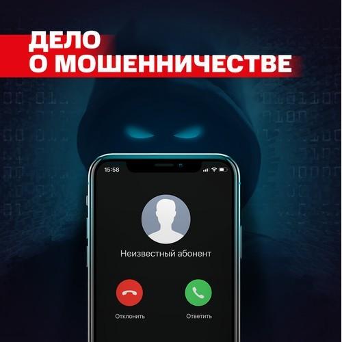 Новые схемы телефонного мошенничества