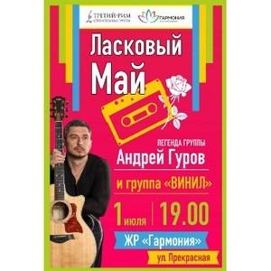 В «Гармонии» состоится концерт легенды группы «Ласковый май»
