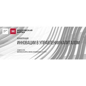 Конференция «Инновации в управлении капиталом»