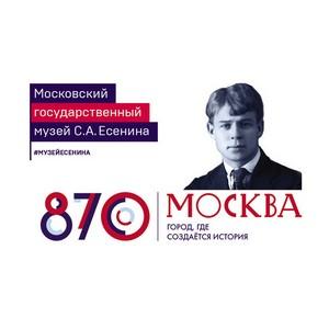 В день города Москвы пройдёт масштабная городская акция «Поэты ремонтируют время»