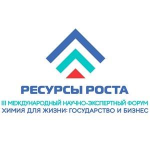 В Москве пройдет международный форум в области потребительской химии