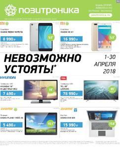 Невозможно устоять!: Позитроника представила рекламную кампанию апреля