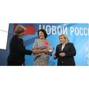 Награждены победители Всероссийского конкурса лучших практик взаимодействия
