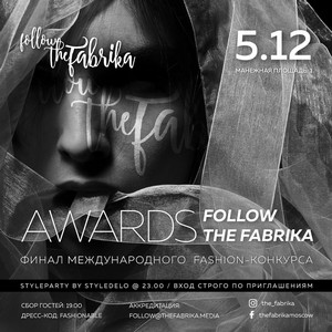 FollowTheFabrika Awards + финал конкурса