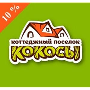 Посёлок Кокосы: начало продаж