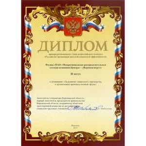 Воронежэнерго - призер регионального этапа всероссийского конкурса