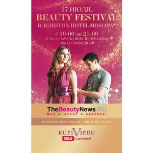 17 июля в Корстон-Москва состоится Beauty Festival