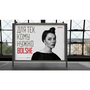 Агентство SmartHeart сделало для «Большевика» «BOLSHE!»