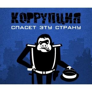 Коррупция добралась до крупнейшей выставки России!
