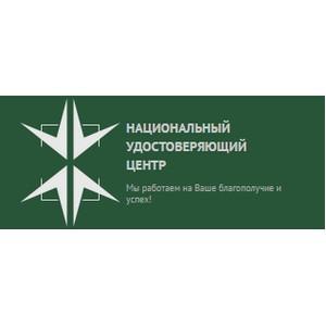 Открытие точки обслуживания НУЦ в Новосибирске