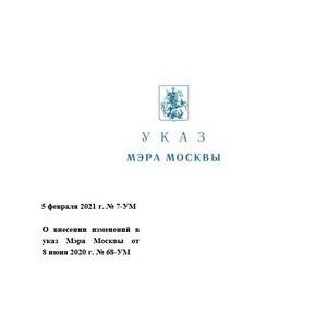 Подписан Указ Мэра Москвы от 5 февраля 2021 г. № 7-УМ