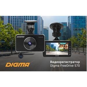 Видеорегистратор DIGMA FreeDrive 570: полный контроль за ситуацией