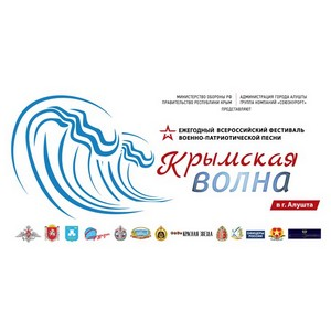 Всероссийский фестиваль военно-патриотической песни