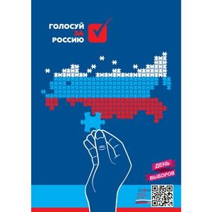 Житель Сыктывкара стал победителем конкурса плакатов ОНФ «День выборов» в номинации «Уличный формат»
