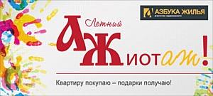 Программа «Летний АЖиотАЖ» для клиентов компании «Азбука Жилья»