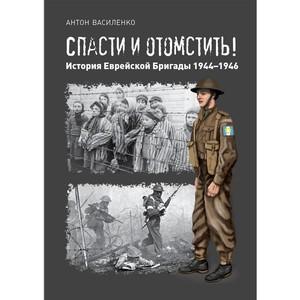 Документальная книга о еврейских мстителях времен Второй мировой войны вышла в издательстве