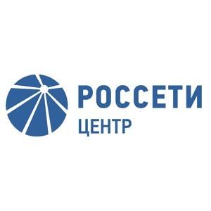 Электроснабжение логистических центров под контролем «Россети Центр»