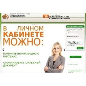 1,5 млн. российских работодателей подключились к Кабинету плательщика