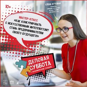 Мастер-класс от основателя компании LDSI Елены Кутовой