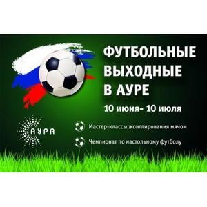 Футбольные выходные в Ауре: болеем за наших!