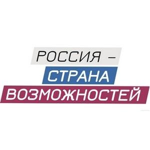 «Россия - страна возможностей» - система мотивации для развития