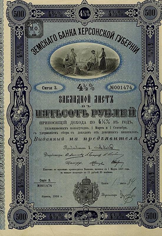 Земский банк Херсонской губернии, 4,5-процентный закладной лист в 500 рублей на предъявителя, 3 серия, Одесса, 1916 год.