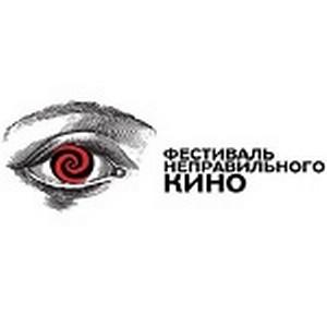 Своеобразный анонс Фестиваля неправильного кино