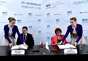 Тюменская область и фармкомпания «Эвалар» подписали соглашение об инвестиционном партнерстве
