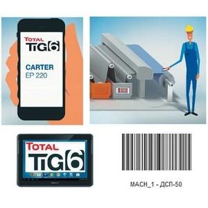 TIG6: инновационный сервис Total оптимизации технического обслуживания