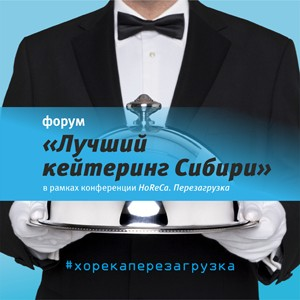 Форум «Лучший кейтеринг Сибири» – предлагаем учиться у лучших