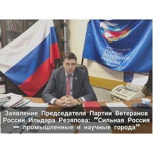 Сильная Россия – промышленные и научные города