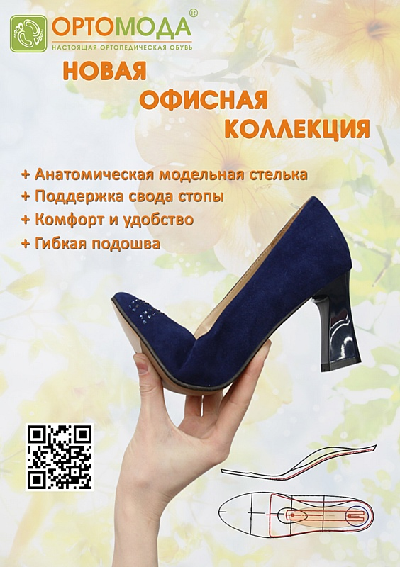 """""""Ортомода"""" выпустила инновационную коллекцию женских офисных туфель"""
