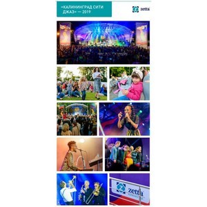 «Зетта Страхование» - спонсор Фестиваля «Калининград Сити Джаз»