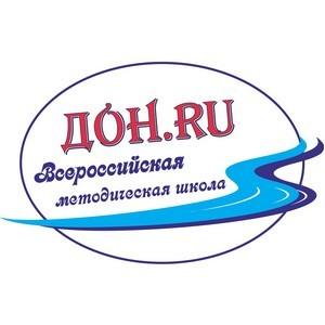 В Волгограде стартует первый этап образовательного проекта «ДОН.ru»