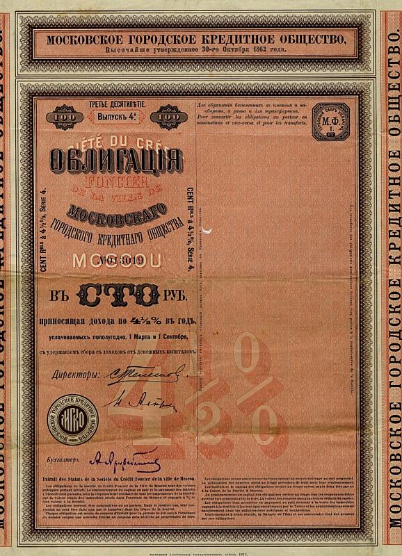 Московское городское кредитное общество, 4,5-процентная облигация в 100 рублей на предъявителя, выпуск 4, десятилетие 3, 1917 год, аверс.