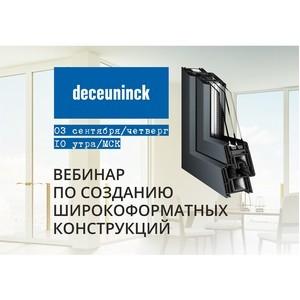 Deceuninck проведёт онлайн-практикум: Создание раздвижных конструкций