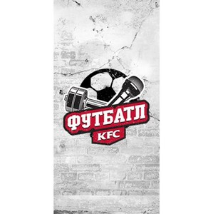 Стартовал юбилейный сезон Международного Фестиваля Футбатл KFC