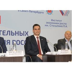 При участии ОНФ прошла конференция по созданию высокопроизводительных рабочих мест