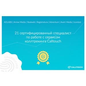 7 российских рекламных агентств прошли сертификацию Calltouch