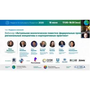 РЭО приняло участие в вебинаре в рамках Недели устойчивого развития