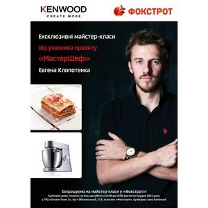 В киевском «Фокстроте» пройдут кулинарные мастер-классы от Kenwood