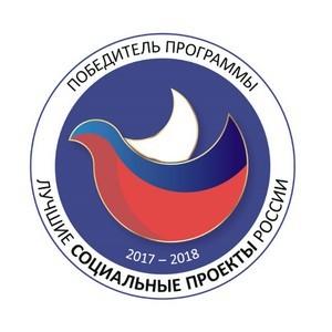 Компания Mary Kay® стала лауреатом программы «Лучшие социальные проекты России-2018»