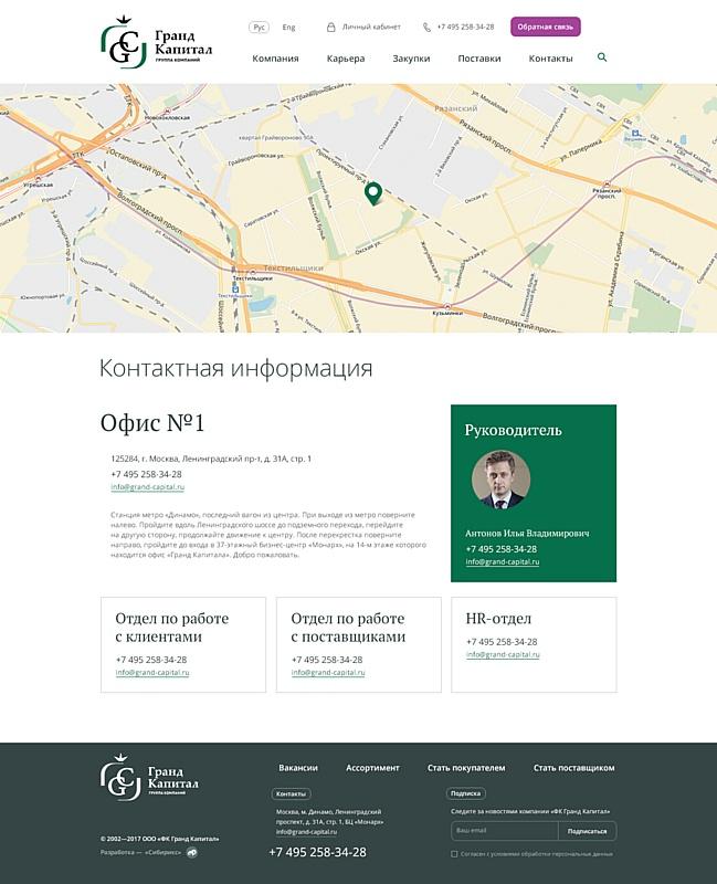 Проект «ФК ГрандКапитал» — сайт для крупнейшего игрока рынка фармдистрибьюции