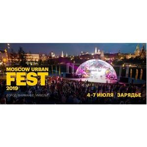 В «Зарядье» пройдет крупнейший урбанистический фестиваль MoscowUrban Fest