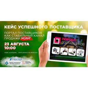 Public-talk «Кейс успешного поставщика» состоится в парке Музеон 23 августа