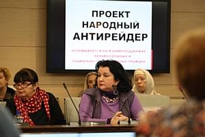 В Мосгордуме правозащитники объявили о старте социального проекта Народный АнтиРейдер