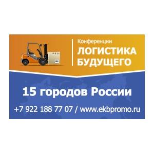 16 марта в Нижнем Новгороде пройдет федеральная конференция Логистика будущего