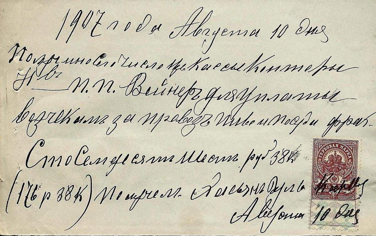 Хасьян Вулькин, расписка в получении денежных средств из кассы конторы Товарищества наследников П.П. Вейнера, 176 рублей 38 копеек, Астрахань, 10 августа 1907 года