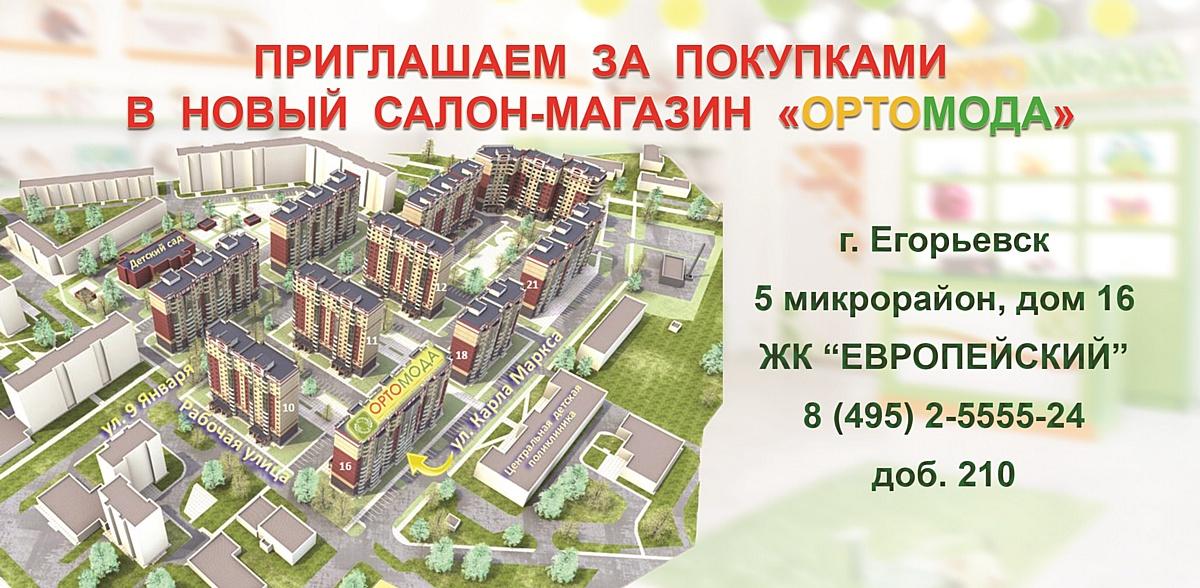 «Ортомода» открывает салон ортопедической обуви в городе Егорьевск