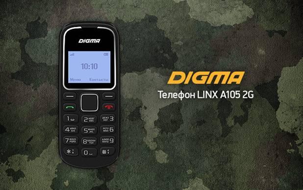 Телефон Digma Linx A105 вошел в список разрешенных для армии
